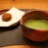 抹茶(菓子付)